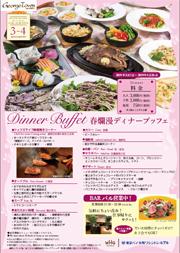 3月、4月のディナーブッフェのご案内