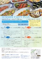 【6月~9月】サマーパーティープランのご案内