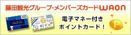 藤田観光グループ・メンバーズカードWAONのご紹介